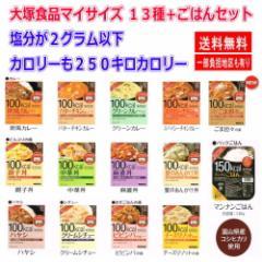 大塚食品 どんぶりの素の13種+マンナンごはん12個 100キロカロリー マイサイズ カレー、ハヤシ、シチュー、まぜごはんの素