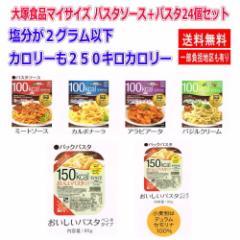 時短食 レトルト 大塚食品 100Kcal マイサイズ パスタ ( ペンネタイプ ) 12個+パスタソース4種12個セット 関東圏送料無料