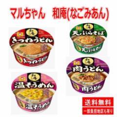 新着 マルちゃん 和庵(なごみあん) きつねうどん  天ぷらそば 肉うどん 温そうめん 4種 12個セット 関東圏送料無料