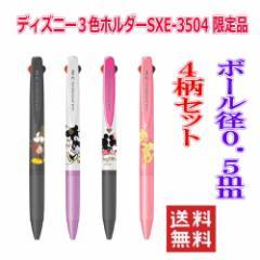 新着 三菱鉛筆 ジェットストリーム 3色 ディズニー ボールペン SXE-3-504D-05 ( 0.5mm ) 4柄セツト