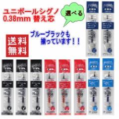 三菱鉛筆 uni ゲルインクボールペン シグノ 替え芯 UMR-83 ブルーブラックも入った 選べる10本セット 送料無料