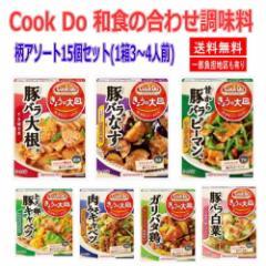 【 送料無料 】【6240円以上で景品ゲット】 レトルト 味の素 Cook Do クックドゥ 和食の合わせ調味料 15個 新着 調味料