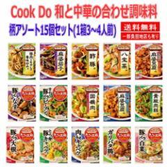 【 送料無料 】【6240円以上で景品ゲット】 レトルト 味の素 Cook Do クックドゥ 和食と中華の合わせ調味料 15個 新着 調味料