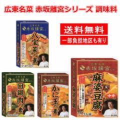 即食  富士食品工業 広東料理の名店「赤坂離宮」の調味料セット 12個セット 麻婆豆腐 かに玉の素  回鍋肉の素 八宝菜の素 関東圏送料無料