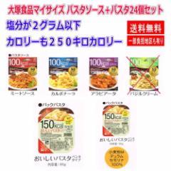 マイサイズ パスタ ( ペンネタイプ ) 12個+パスタソース3種12個セット 時短食 レトルト 大塚食品 100Kcal 関東圏送料無料