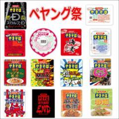 新着 ペヤング祭り レギュラーサイズ 大集合 18個セット 関東圏送料無料