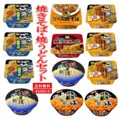 新着 ごつ盛り  焼きそば 金ちゃん ヤキソバ  マルちゃん 焼うどん 12個セット 関東圏送料無料