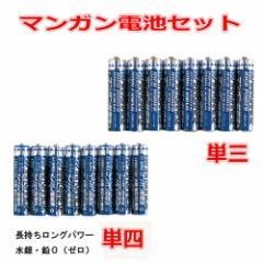 新着 非常用に備蓄 マンガン電池 単三 単四 組合せ 48本 送料無料 長持ちロングパワー 水銀 鉛(ゼロ) 送料無料