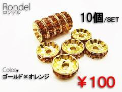 ロンデル 平型 ゴールド×オレンジ アクセサリーパーツ