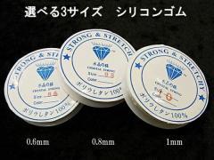 シリコンゴム 天然石ビーズ ブレス用 アクセサリーパーツ 12個までメール便可