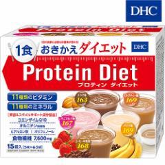 大人気★DHCプロティンダイエット ドリンクタイプ15袋入(5味×各3袋)【プロテイン】  [6005203]