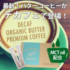 【メール便発送OK】 デカフェ オーガニックバタープレミアムコーヒー1.3g×30包 |[6023496]