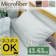 ネコポス便可 あたたか 暖か マイクロファイバー 枕カバー 43cm×63cm ピローケース