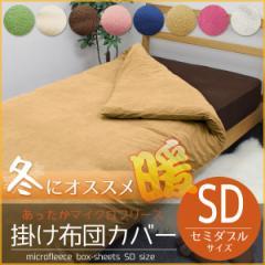 送料無料 あったか 暖かい マイクロフリース 掛け布団カバー SDサイズ セミダブル