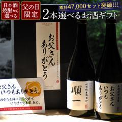 [2019年父の日ギフト] 『名入れラベル 日本酒または焼酎 豪華2本セット』 メッセージカード付き【送料無料】