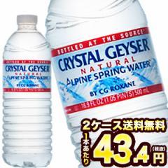 【4〜5営業日以内に出荷】クリスタルガイザー[CRYSTAL GEYSER] 500ml×48本[24本×2箱] 天然水【送料無料】【Sep.1】