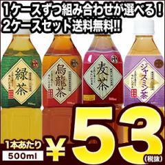 【送料無料】 神戸茶房 お茶[緑茶・烏龍茶・麦茶・ジャスミン茶]500mlPET お好きな2種類 48本セット 【3〜4営業日以内に出荷】