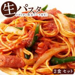 生パスタ スパゲティー120g×2食セット [ナポリタン粉末ソース2P付き] 【3〜4営業日以内に出荷】【送料無料】