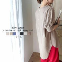 Tシャツ tシャツ 半袖 5分袖 大きいサイズ メール便 送料無料 レディース ヘンリーネック ビッグtシャツ オーバーサイズ M L XL cl5004