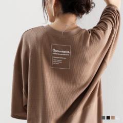 春新作 メール便 送料無料 バックプリントサーマルトップス トップス ワッフル  tシャツ カットソー レディース 大きいサイズ 半袖 clp70