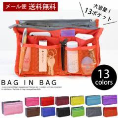 送料無料 《バッグの中を整理整頓★バッグinバッグ》13個のポケットで小分けもばっちり!タブレットも収納できる人気のバッグインバッグ