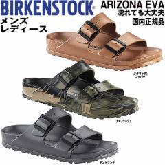 49d7acdc69e4d4 ビルケンシュトック EVA アリゾナ サンダル メンズ レディース 履き心地がいい 歩きやすい カモフラージュ メタリックグレー