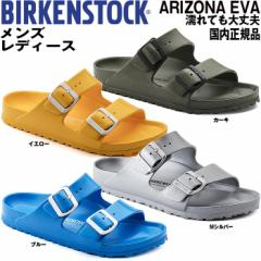 fb1717b20cff88 ビルケンシュトック EVA アリゾナ サンダル メンズ レディース 履き心地がいい 歩きやすい ブルー イエロー シルバー
