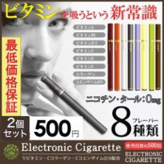1位人気最安500円X2本後払いで安心 1+1計2本 送料無料 電子たばこ 電子タバコ ビタミンたばこ 禁煙グッズ 健康グッズ プルームテック