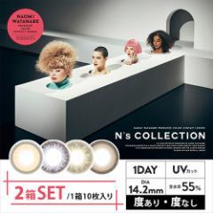 N´s COLLECTION 1DAY/エヌズコレクション ワンデー 渡辺直美プロデュースのカラーコンタクト (度あり・度なし/10枚入り×2set)