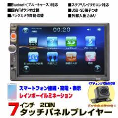 送料無料 2DIN 7インチプレーヤー+バックカメラセット/ カーナビ ラジオ ブルートゥース スマホ iPhoneとリンク USB SD