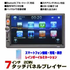 送料無料 2DIN 7インチプレーヤー カーナビ ラジオ ブルートゥース スマホ iPhoneとリンク USB SD 外部入出力 マルチプレーヤー