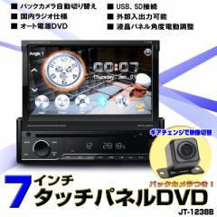 車載DVDプレイヤーインダッシュ7インチモニター タッチパネル1DIN/イルミネーション[1238B]+バックカメラセット
