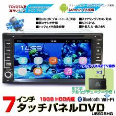 [TOYOTA専用]7インチ Android6.0 DVDプレーヤー+2x2フルセグチューナーセット/CPRM(VRモード) 16GB HDD WiFiアンドロイド