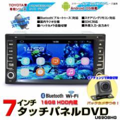 [TOYOTA専用]7インチ Android6.0 DVDプレーヤー CPRM VRモード 16G HDD WiFiアンドロイド +バックカメラセット