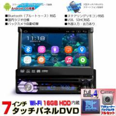 [フルセット]車載インダッシュ7インチDVDプレーヤー+4x4フルセグ+バックカメラ/1DIN Android Bluetooth WiFi無線接続[7207]