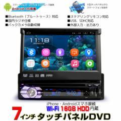 車載インダッシュ7インチDVDプレーヤー 1DIN  Android ラジオ SD Bluetooth 16GB スマホ iPhone WiFi 無線接続[7207]