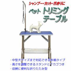 大型トリミングテーブル グルーミングテーブル トリミング コーミング シャンプー 爪きり 折りたたみ式 カゴつき 犬 猫
