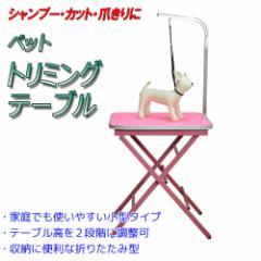 小型トリミングテーブル グルーミングテーブル トリミング コーミング シャンプー 爪きり 折りたたみ式 高さ調整可 犬 猫