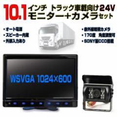 【一年間保証】12/24Vトラック用10.1インチ液晶オンダッシュモニター+広角170度赤外線暗視バックカメラ /HDMI入力/スピーカー