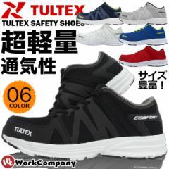 安全靴 スニーカー TULTEX(タルテックス)超軽量メッシュ素材セーフティーシューズ AZ-51649【作業靴】【メンズ_レディース】【あす着】