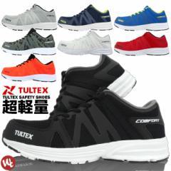 安全靴 22.5〜28.0cm タルテックス TULTEX 超軽量 メッシュ 紐タイプ ローカット セーフティーシューズ 作業靴 安全スニーカー メンズ レ