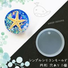 シンプルシリコンモールド 円形 穴あり 1個★シリコン型 レジン型 円型 ラウンド