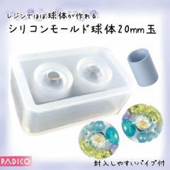 パジコ シリコンモールド 球体 20mm★シリコン型 PADICO 球体モールド 玉
