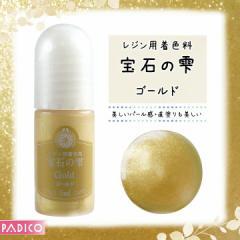 PADICO 宝石の雫 パールシリーズ[ゴールド]★着色料 パジコ レジン専用着色料