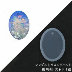シンプルシリコンモールド 楕円形 穴あり 1個★シリコン型 レジン型 オーバル 円型