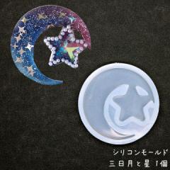 シリコンモールド 三日月と星★シリコン型 レジン型 ムーン スター 宇宙