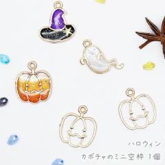 ハロウィン カボチャのミニ空枠 1個[ゴールド]★レジン空枠 ジャックオーランタン かぼちゃ