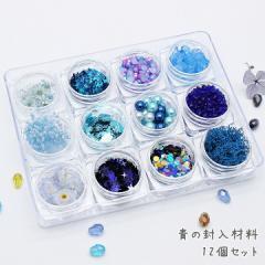 青の封入材料 12個セット★レジン封入材料 ガラス粒 ドライフラワー パール ホログラム ブルー