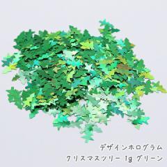 デザインホログラム クリスマスツリー 1g[グリーン]★レジン封入材料 ラメ  ネイルアート モミの木 植物