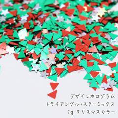 デザインホログラム トライアングル・スターミックス 1g[クリスマスカラー]★レジン封入材料 ラメ  ネイルアート 三角形 星